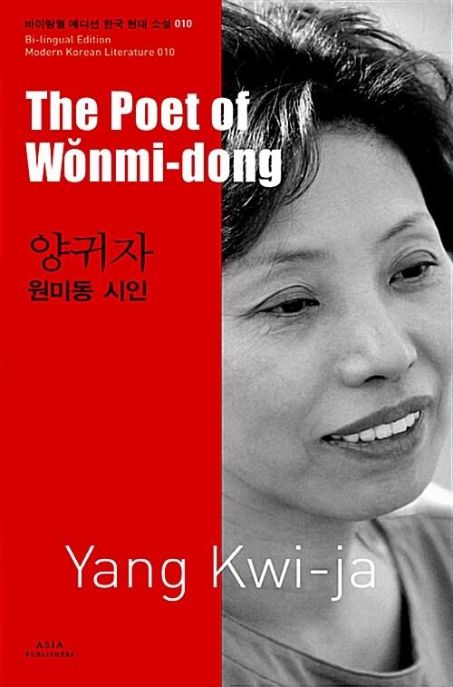 양귀자 : 원미동 시인 The Poet of Wonmi-dong
