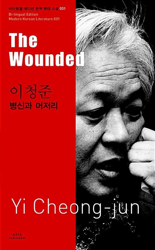 이청준 : 병신과 머저리 The Wounded