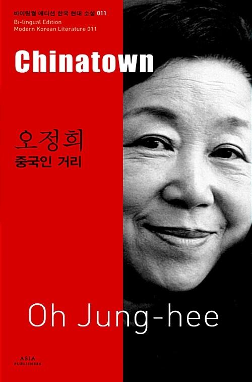 오정희 : 중국인 거리 Chinatown
