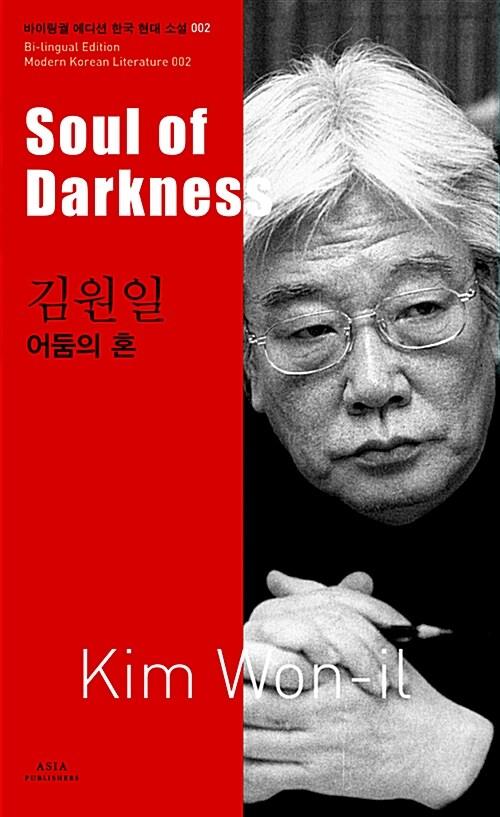 김원일 : 어둠의 혼 Soul of Darkness