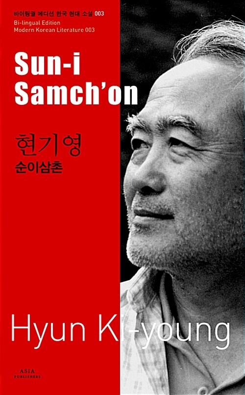 현기영 : 순이삼촌 Sun-i Samchon