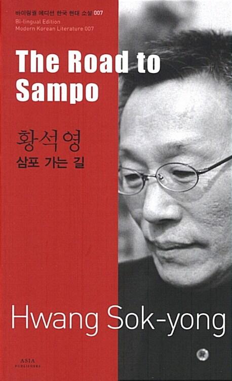 황석영 : 삼포 가는 길 The Road to Sampo