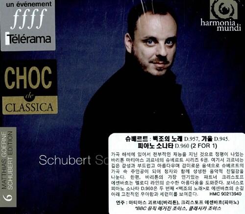 [수입] 슈베르트 : 백조의 노래 D.957, 가을 D.945 & 피아노 소나타 D.960 [2 for 1]