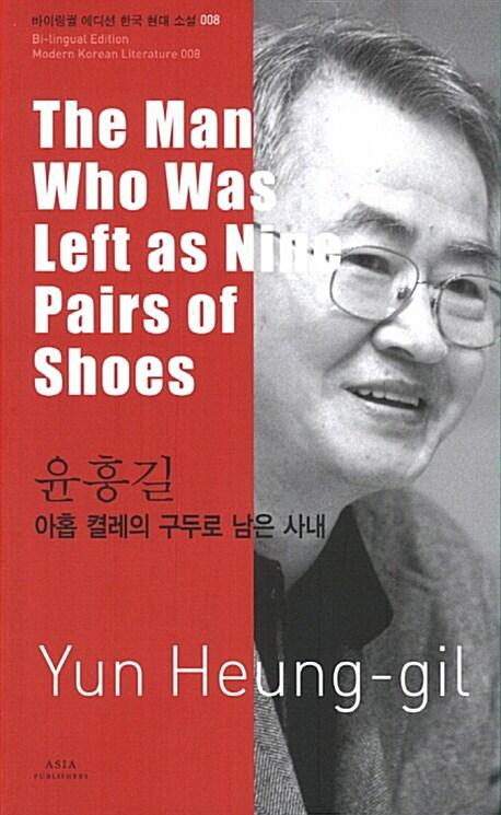 윤흥길 : 아홉 켤레의 구두로 남은 사내 The Man Who Was Left as Nine Pairs of Shoes