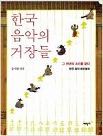 [중고] 한국 음악의 거장들