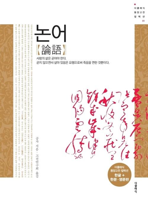 동양고전 컬렉션01 :  논어