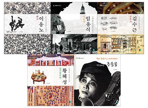 예술가 이야기 시리즈 - 전5권