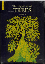 나무들의 밤