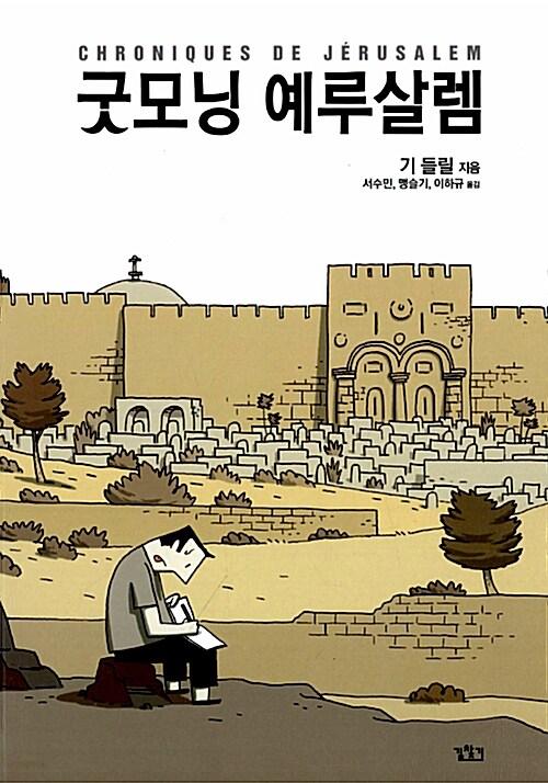 굿모닝 예루살렘