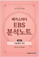 메가스터디 EBS 분석노트 수능특강 영어 (2019년)
