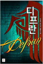 디프란 1
