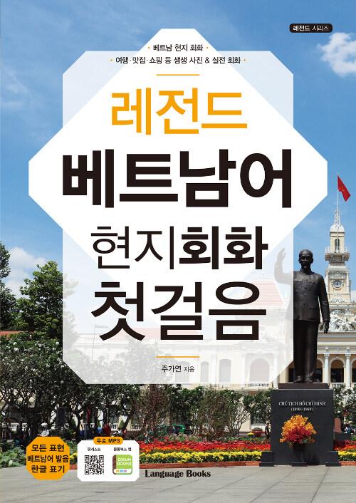 레전드 베트남어 현지회화 첫걸음
