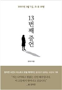 13번째 증언 - 2009년 3월 7일, 그 후 10년 책 이미지