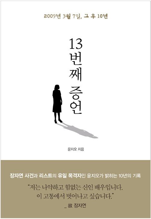 13번째 증언 : 2009년 3월 7일, 그 후 10년