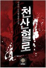 [세트] 천산혈로 (총7권/완결)