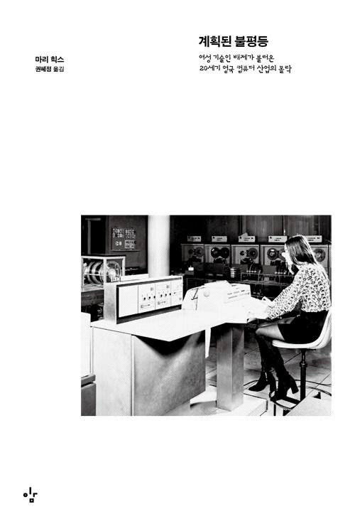 계획된 불평등 : 여성 기술인 배제가 불러온 20세기 영국 컴퓨터 산업의 몰락