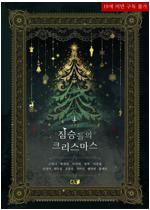 [세트] 짐승들의 크리스마스 (총2권/완결)