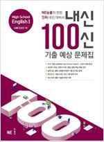 내신 100신 기출 예상 문제집 High School English 1 능률(김성곤 외) (2020년용)