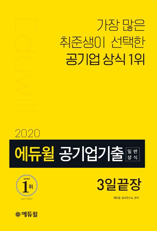 2020 에듀윌 공기업 기출 일반상식 3일끝장
