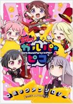BanG Dream! ガルパ☆ピコ コミックアンソロジ-