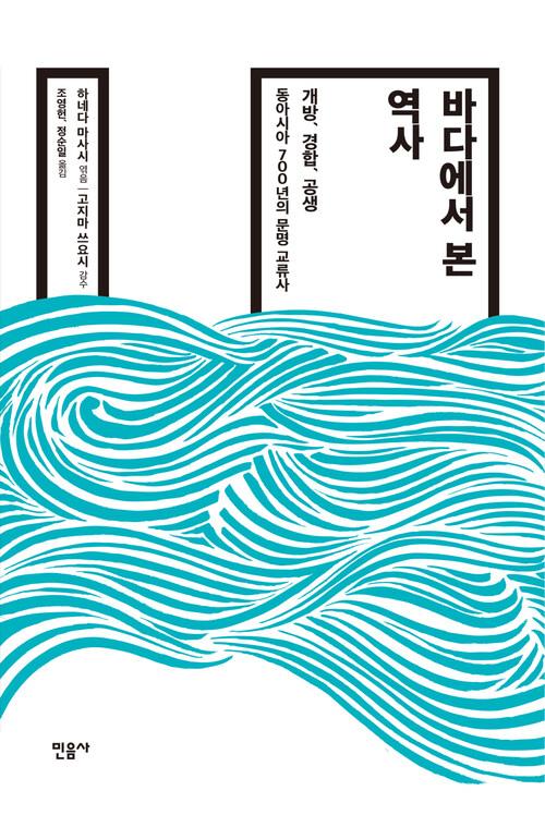 바다에서 본 역사 : 개방, 경합, 공생 - 동아시아 700년의 문명 교류사