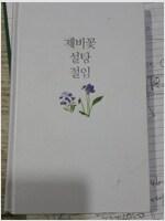 [중고] 제비꽃 설탕 절임