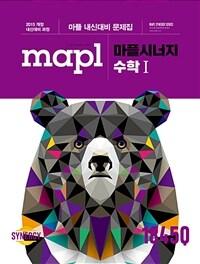 MAPL 마플시너지 내신문제집 수학 1 (2021년용)