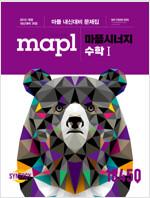 MAPL 마플 시너지 내신문제집 수학 1 (2020년용)