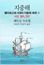 지중해 : 펠리페 2세 시대의 지중해 세계 3