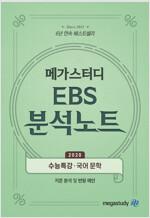 메가스터디 EBS 분석노트 수능특강 국어 문학 (2019년)