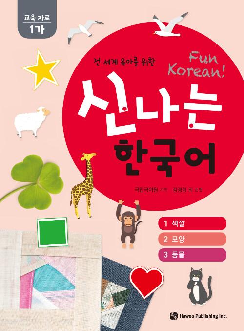 신나는 한국어 : 교육 자료 1가 (스프링)