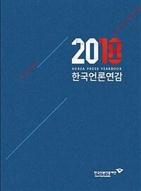 한국언론연감 2018