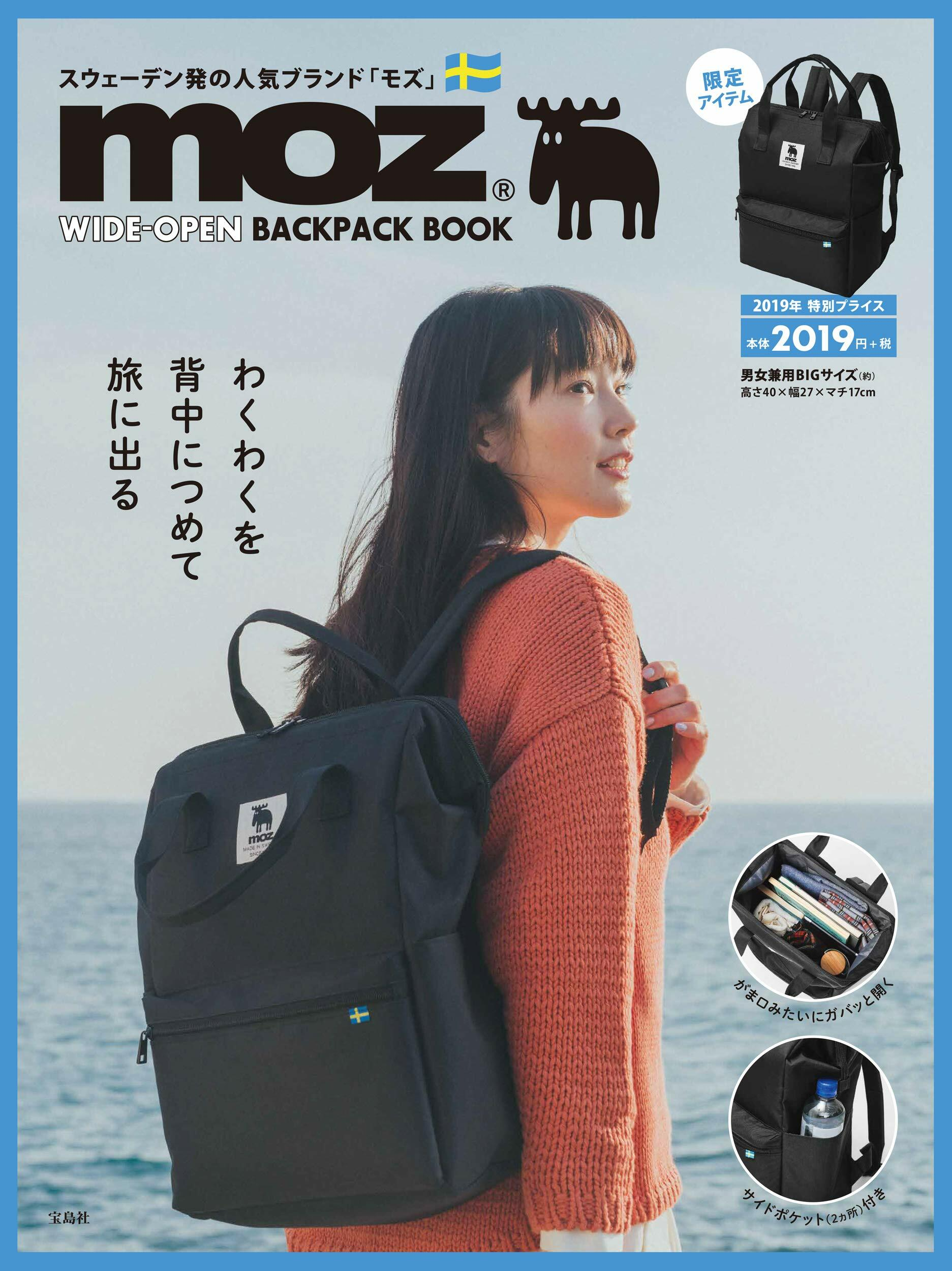 moz WIDE-OPEN BACKPACK BOOK (ブランドブック)