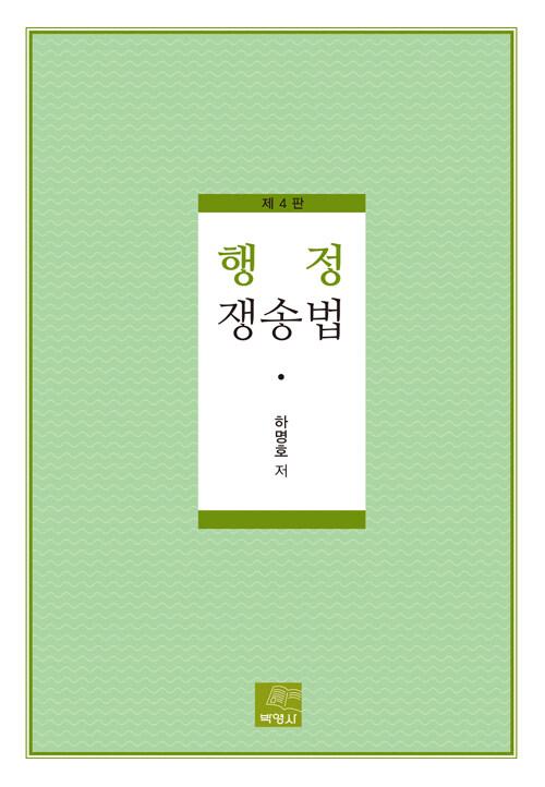 행정쟁송법 / 제4판