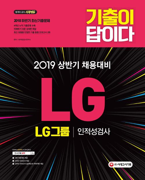 2019 기출이 답이다 LG그룹 인적성검사