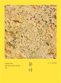 묻다 - 전염병에 의한 동물 살처분 매몰지에 대한 기록