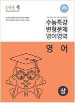 올바른 책 : EBS 수능특강 영어 변형문제집 (상) (2019년)