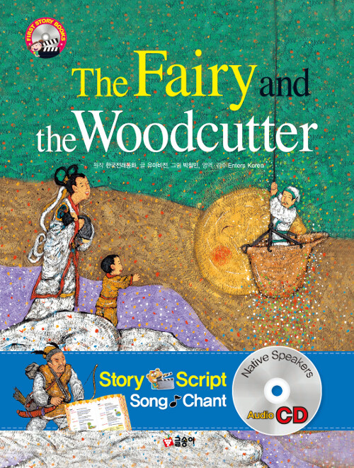 The Fairy and the Woodcutter 선녀와 나무꾼 (책 + CD 1장)