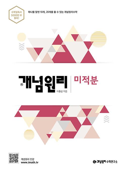[중고] 개념원리 미적분 (2020년용)
