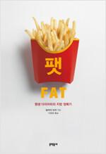 팻 FAT
