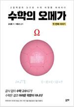 수학의 오메가 : 첫 번째 이야기