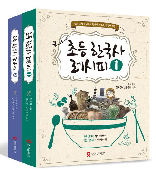 [세트] 초등 한국사 레시피 1~2 세트 - 전2권