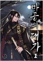 [세트] 마공의 대가 (총9권/완결)