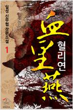 [세트] 혈리연 (총5권/완결)