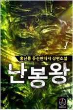 [세트] 난봉왕 (총11권/완결)