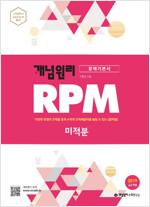 개념원리 RPM 문제기본서 고등 수학 미적분 (2019년 고2용)