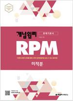 개념원리 RPM 문제기본서 고등 수학 미적분 (2020년용)