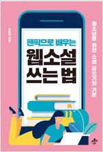 팬픽으로 배우는 웹소설 쓰는 법