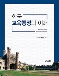 한국교육행정의 이해
