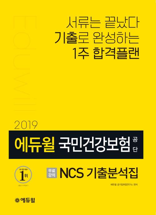 2019 에듀윌 국민건강보험공단 NCS 기출분석집